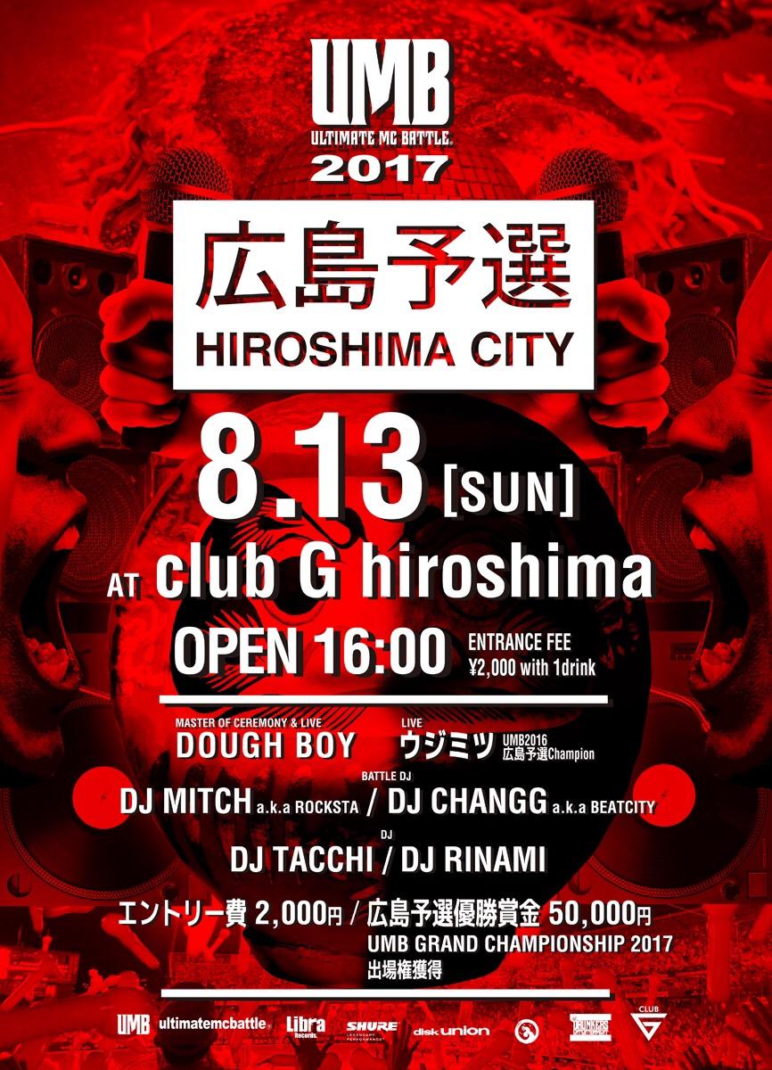 UMB 2017広島 _1