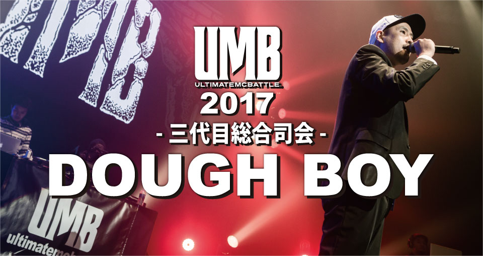 UMB2017 doughboy
